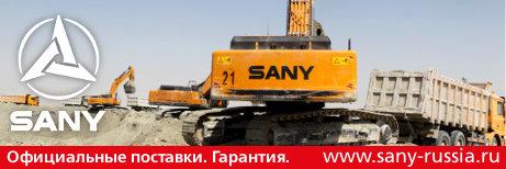 Экскаваторы Sany