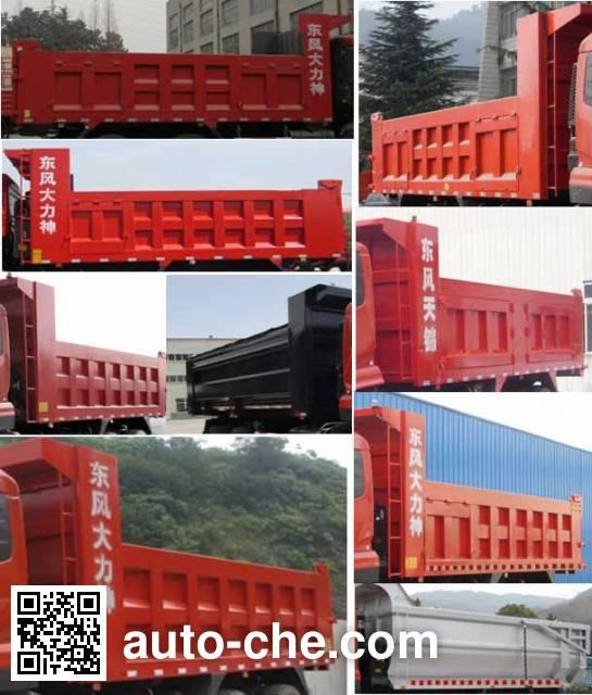 东风牌DFL3258A10自卸汽车