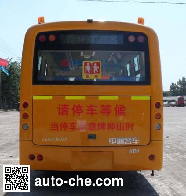中通牌LCK6736DZX中小学生专用校车