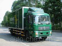 Shangyuan GDY5162XYZDB postal vehicle