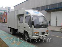 JAC HFC5040XXYK2R box van truck