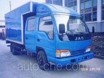 JAC HFC5045XXYKRL1 box van truck