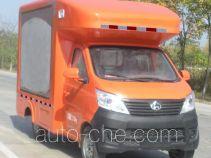 CHTC Chufeng HQG5020XXCSC агитмобиль