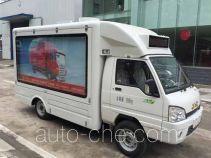 Yuanwang HXW5030XXCLE propaganda van