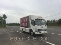 Jiangte JDF5040XXCCQ5 агитмобиль