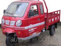 Lifan LF200ZH-3D cab cargo moto three-wheeler
