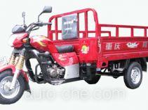 隆鑫牌LX175ZH-10B型载货正三轮摩托车
