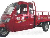 Loncin LX250ZH-15 cab cargo moto three-wheeler