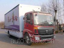 Xunli LZQ5125XWT mobile stage van truck