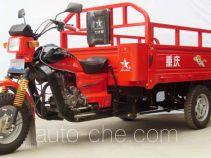 力之星牌LZX250ZH-7型载货正三轮摩托车
