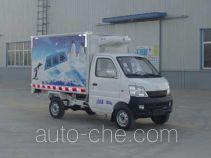 长安牌SC5026XLCDG4型冷藏车