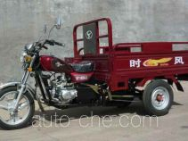 Shifeng SF110ZH-3 cargo moto three-wheeler