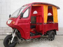 Wuyang WY175ZK auto rickshaw tricycle