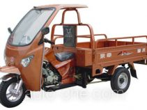 宗申牌ZS150ZH-18型驾驶室载货正三轮摩托车