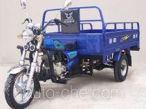 宗申牌ZS150ZH-9型载货正三轮摩托车