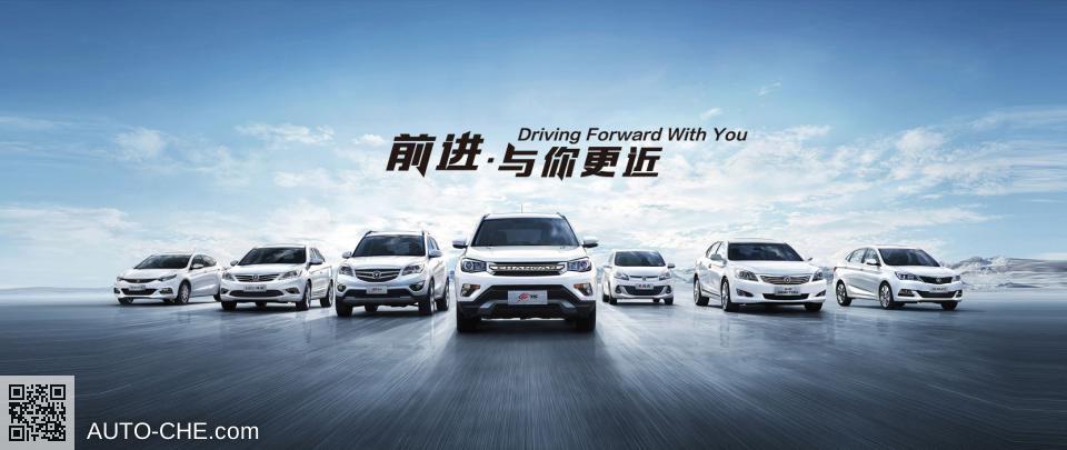 Changan car
