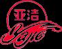 亚洁品牌标志