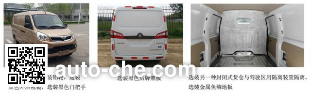Foton BJ5023XXYEV1 electric cargo van