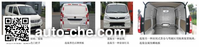 Foton BJ5023XXYEV2 electric cargo van