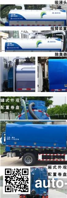 Sanli CGJ5074GXEAE5 suction truck