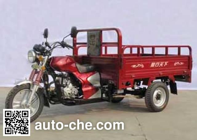 Jida CT150ZH-13 cargo moto three-wheeler