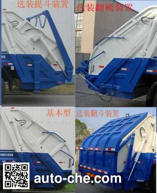 永康牌CXY5161ZYS压缩式垃圾车