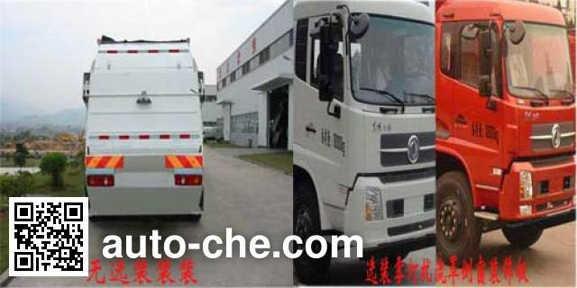 福龙马牌FLM5180ZYSD5K压缩式垃圾车