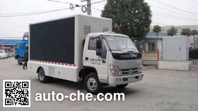 Huatong HCQ5040XXCBJ propaganda van