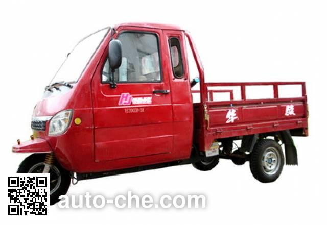 Huajun HJ200ZH-3A cab cargo moto three-wheeler