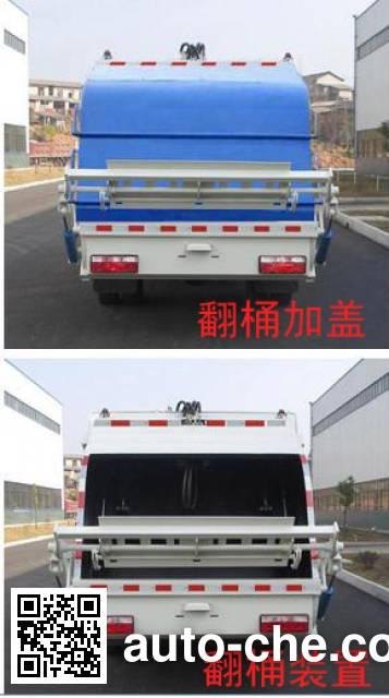 汽尔福牌HJH5080ZYSDFA4压缩式垃圾车
