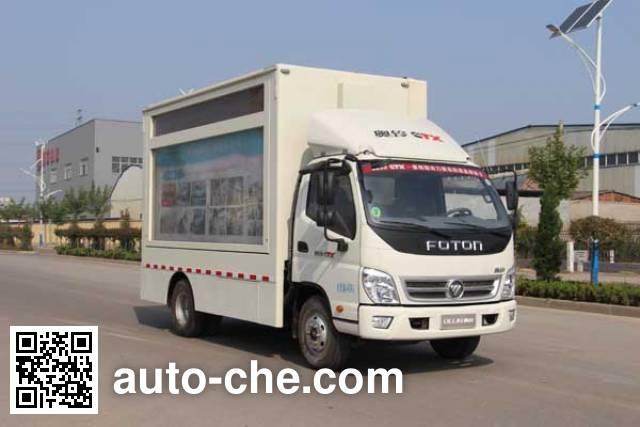 Bainiao HXC5047XXC5 propaganda van