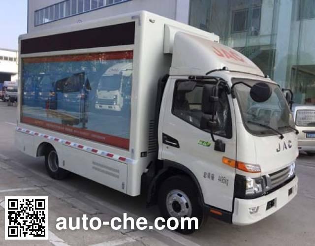 Yuanwang HXW5040XXCLD propaganda van