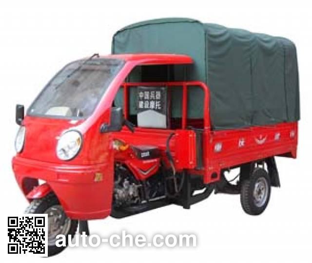 Jianshe JS200ZH-2 cab cargo moto three-wheeler
