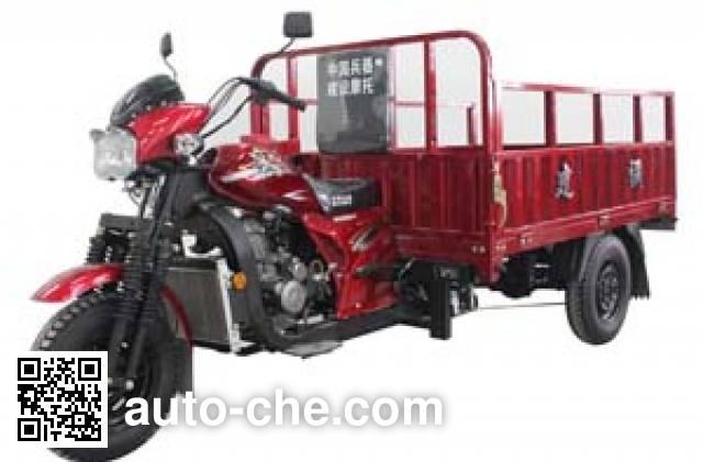 Jianshe JS200ZH-7 cargo moto three-wheeler
