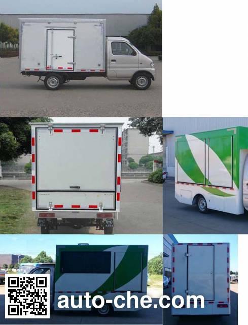 凯马牌KMC5021XSHQ29D5售货车