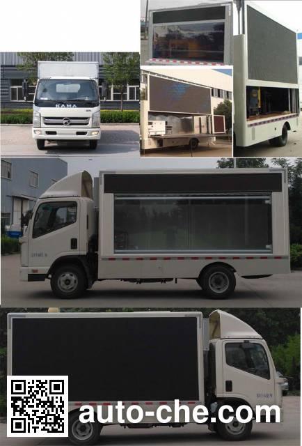 凯马牌KMC5042XXCA33D5宣传车