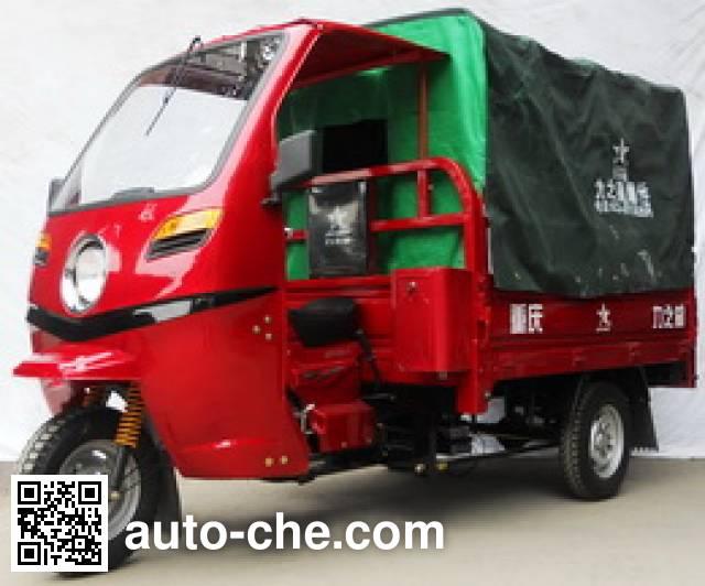 Zip Star LZX150ZH-17 cab cargo moto three-wheeler