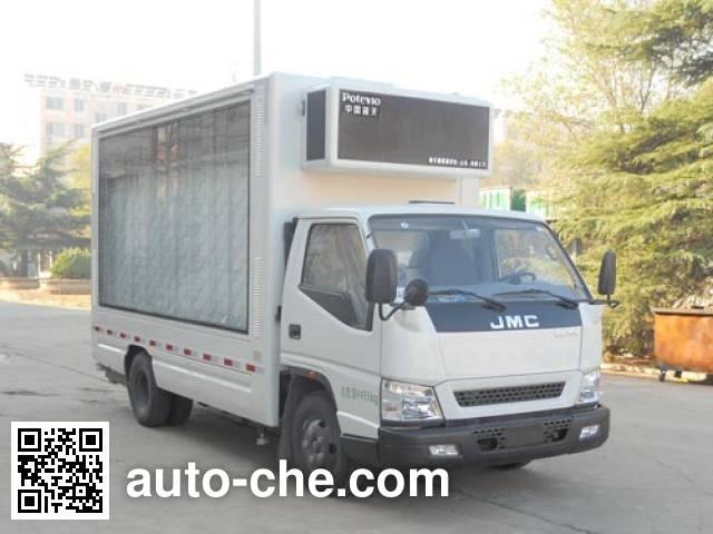 Putian Hongyan MS5040XXCJ propaganda van