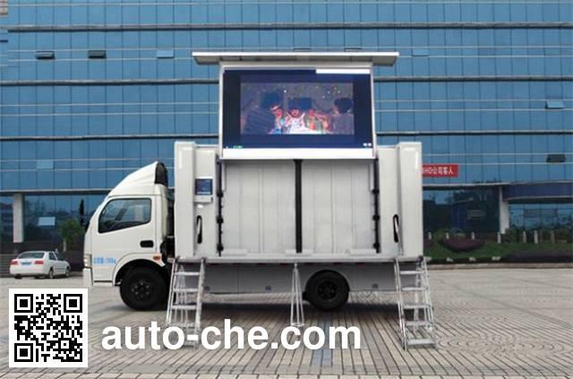 Qixing QXC5070XXC propaganda van