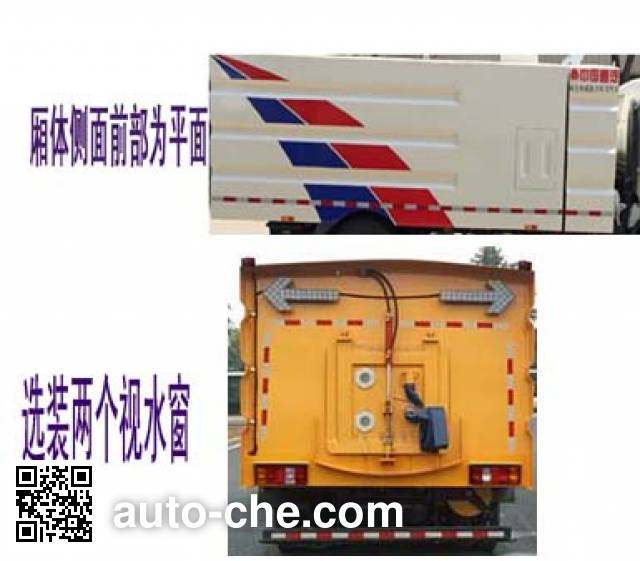 华威驰乐牌SGZ5100TXSZZ5洗扫车