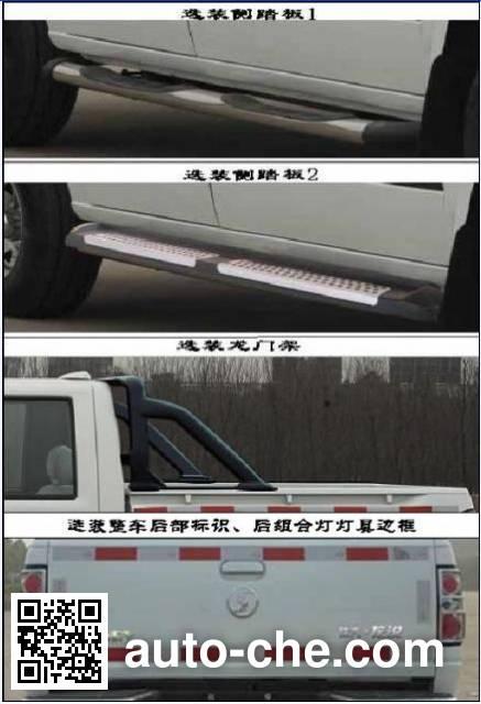 Tongjiafu STJ1023C dual-fuel pickup truck