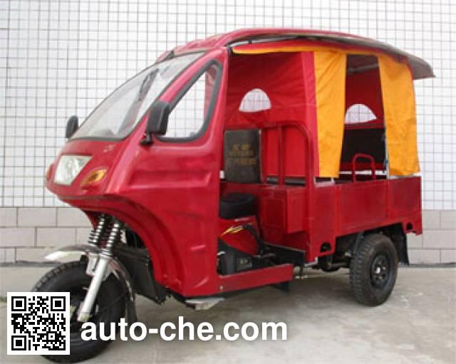 Wuyang WY175ZK auto rickshaw tricycle