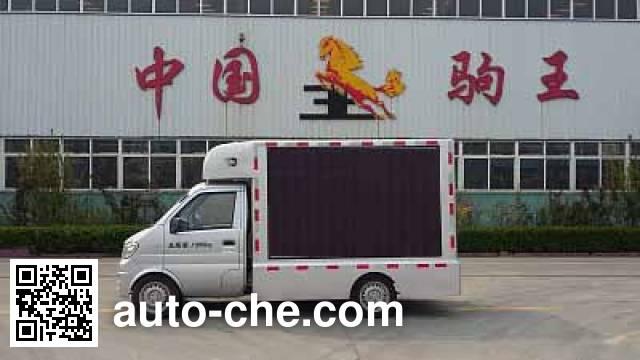 Juwang ZJW5020XXC propaganda van