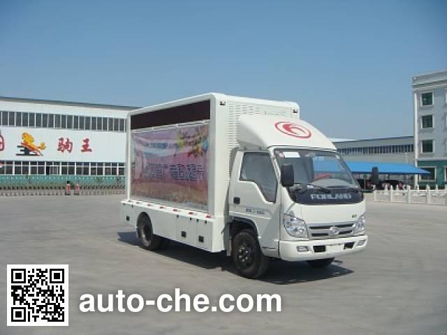 Juwang ZJW5040XXC propaganda van