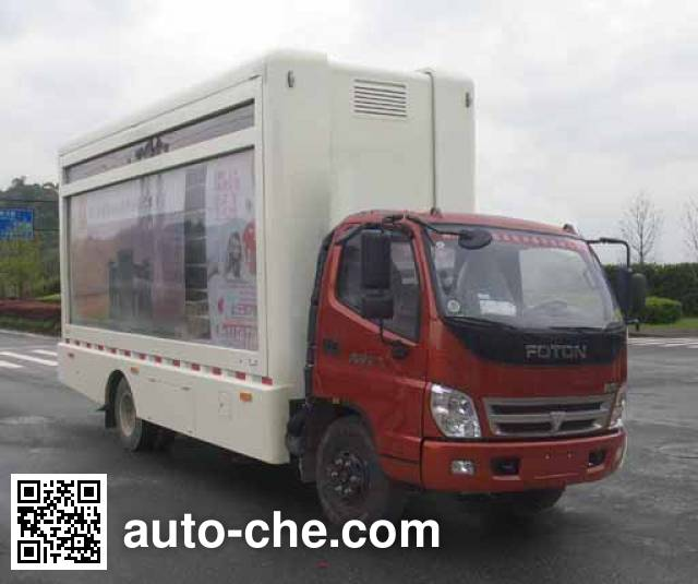 Zhongqi ZQZ5082XXC propaganda van