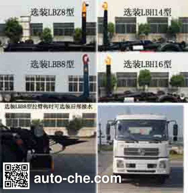 中汽牌ZQZ5164ZXXD5车厢可卸式垃圾车
