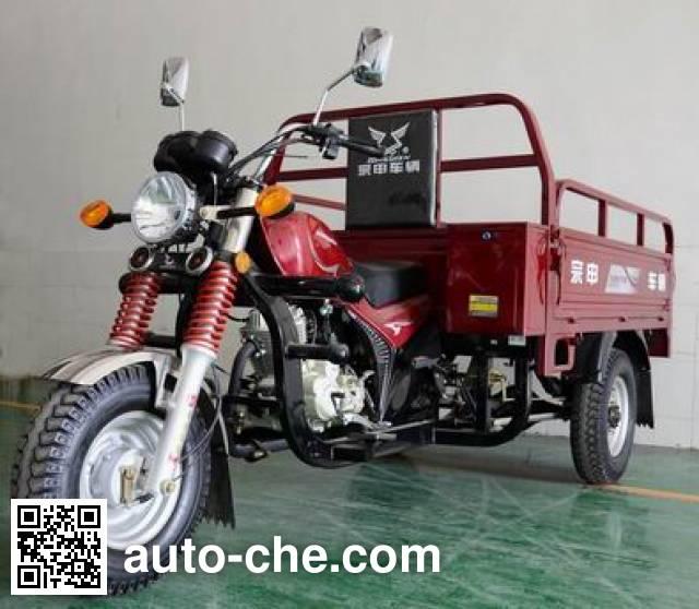 Zongshen ZS150ZH-25 cargo moto three-wheeler