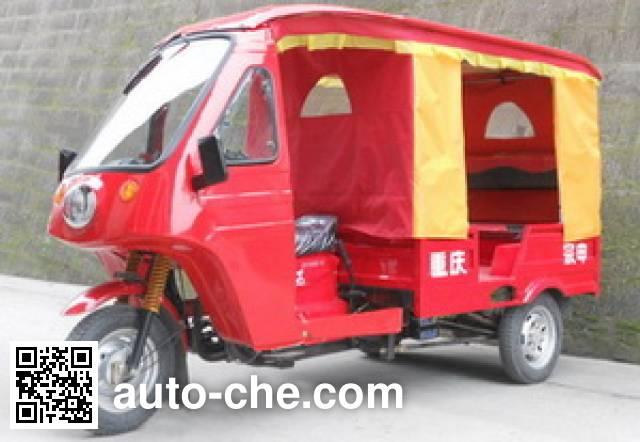 Zongshen ZS150ZK-12 auto rickshaw tricycle