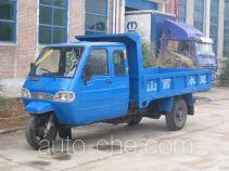 双嶷山牌7YPJ-1450DA型自卸三轮汽车