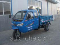 双力牌7YPJ-1450DAB型自卸三轮汽车